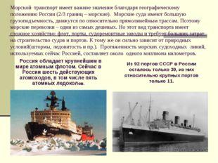 Морской транспорт имеет важное значение благодаря географическому положению Р