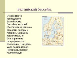 Балтийский бассейн. Второе место принадлежит Балтийскому бассейну, который об