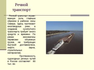 Речной транспорт Речной транспорт играет важную роль главным образом в района