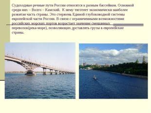 Судоходные речные пути России относятся к разным бассейнам. Основной среди ни