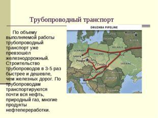 Трубопроводный транспорт По объему выполняемой работы трубопроводный транспор