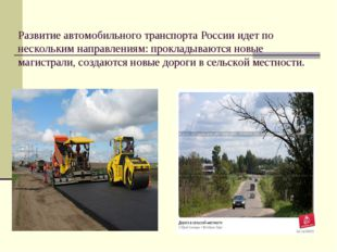 Развитие автомобильного транспорта России идет по нескольким направлениям: пр