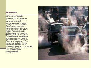 Экология Автомобильный транспорт – один из загрязнителей окружающей среды. Ос
