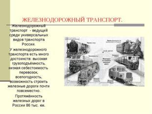 ЖЕЛЕЗНОДОРОЖНЫЙ ТРАНСПОРТ. Железнодорожный транспорт - ведущий среди универса