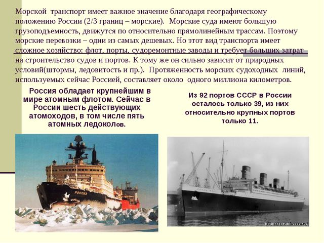 Морской транспорт имеет важное значение благодаря географическому положению Р...