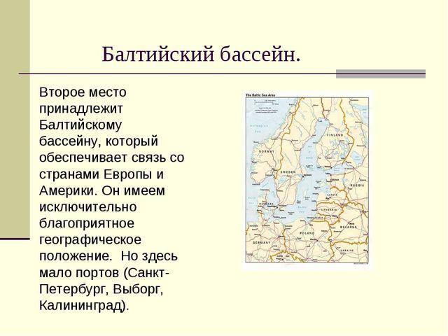Балтийский бассейн. Второе место принадлежит Балтийскому бассейну, который об...