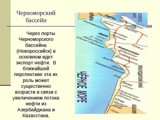 Черноморский бассейн Через порты Черноморского бассейна (Новороссийск) в осно...
