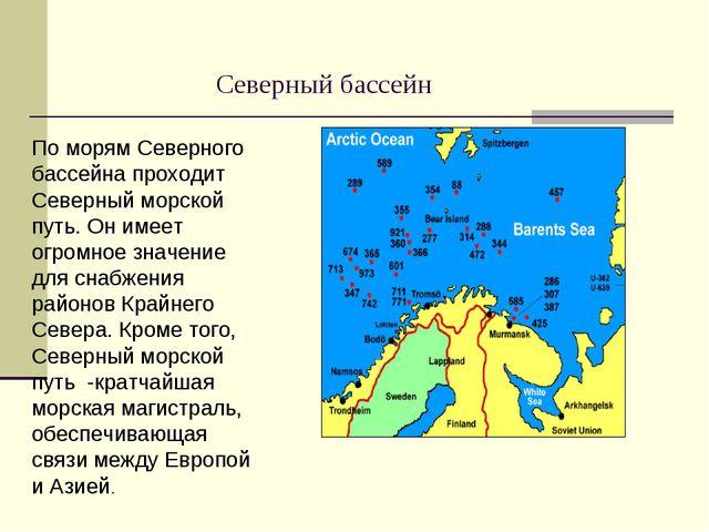 Северный бассейн По морям Северного бассейна проходит Северный морской путь....