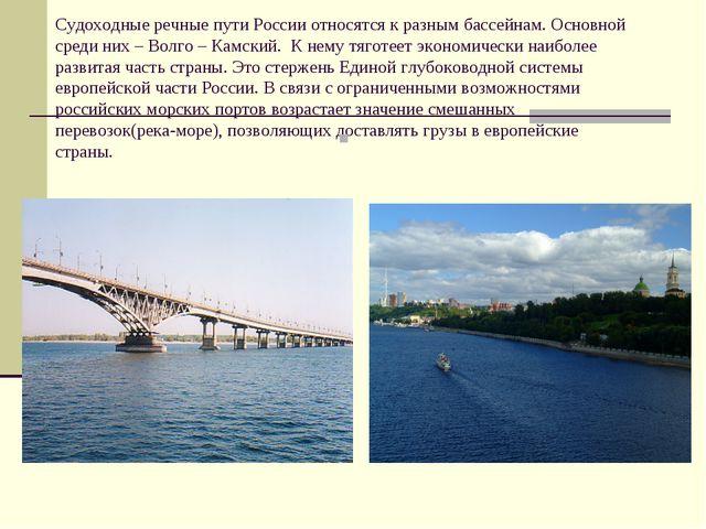 Судоходные речные пути России относятся к разным бассейнам. Основной среди ни...