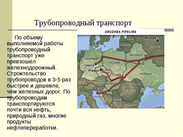 Трубопроводный транспорт По объему выполняемой работы трубопроводный транспор...