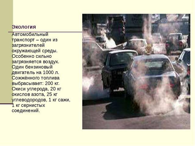 Экология Автомобильный транспорт – один из загрязнителей окружающей среды. Ос...