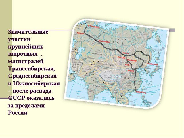 Значительные участки крупнейших широтных магистралей Транссибирская, Среднеси...