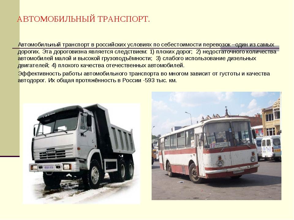 АВТОМОБИЛЬНЫЙ ТРАНСПОРТ. Автомобильный транспорт в российских условиях по себ...