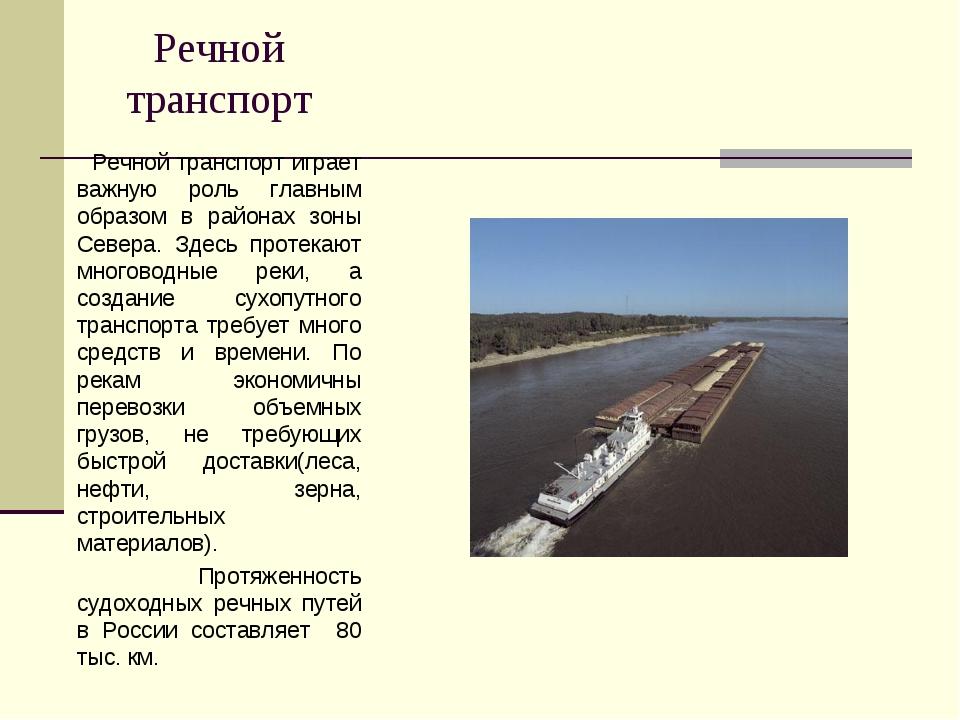 Речной транспорт Речной транспорт играет важную роль главным образом в района...