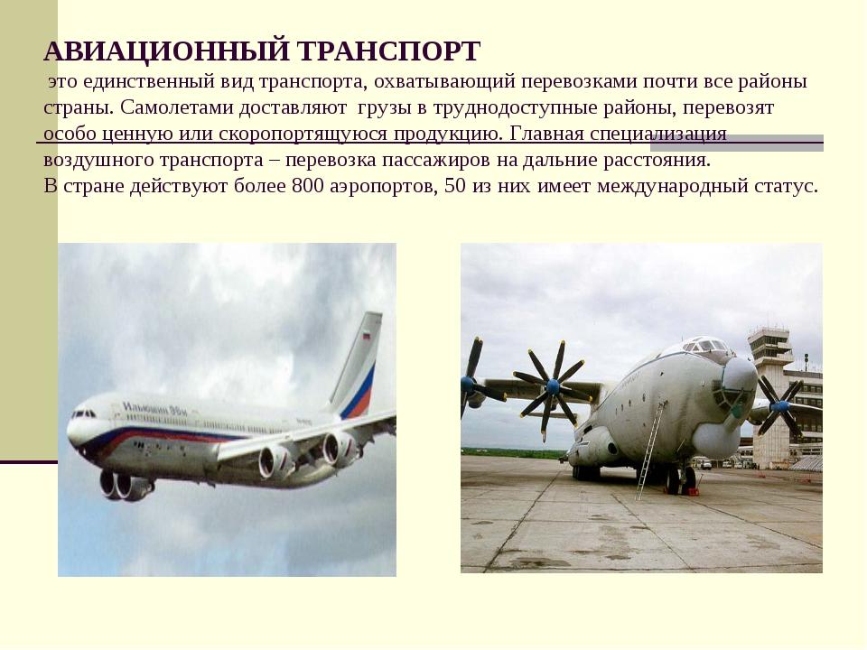 geography aviation essay