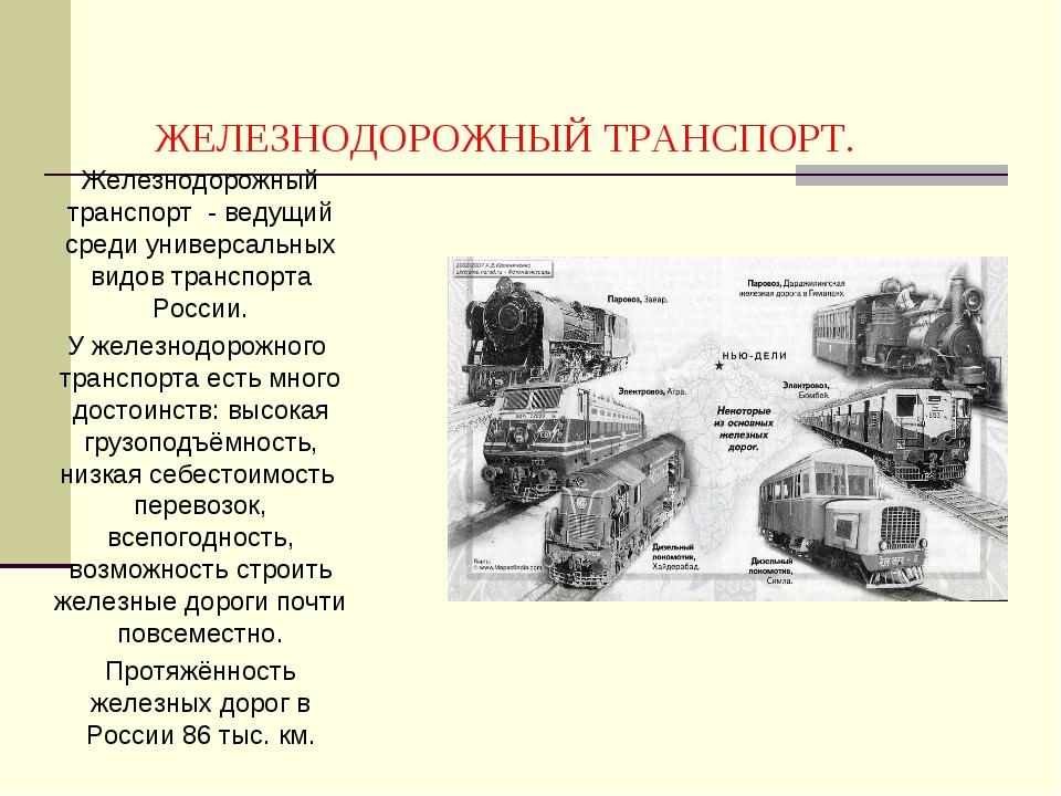 ЖЕЛЕЗНОДОРОЖНЫЙ ТРАНСПОРТ. Железнодорожный транспорт - ведущий среди универса...