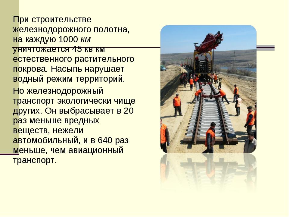 При строительстве железнодорожного полотна, на каждую 1000 км уничтожается 45...
