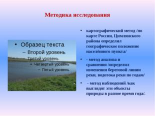 Методика исследования картографический метод /по карте России, Цимлянского ра