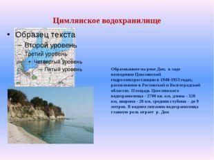 Цимлянское водохранилище Образованное на реке Дон, в ходе возведения Цимлянск