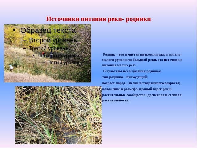 Источники питания реки- родники Родник – это и чистая питьевая вода, и начало...