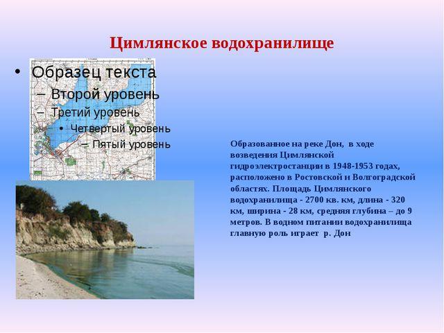 Цимлянское водохранилище Образованное на реке Дон, в ходе возведения Цимлянск...