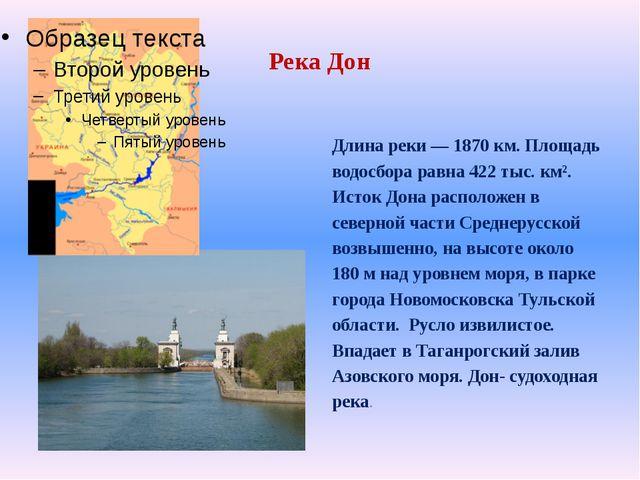 Река Дон Длина реки— 1870км. Площадь водосбора равна 422 тыс. км². Исток До...