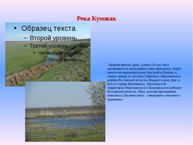 Река Кумшак Правый приток Дона. Длина 121 км. Река маловодна и в засушливые г...