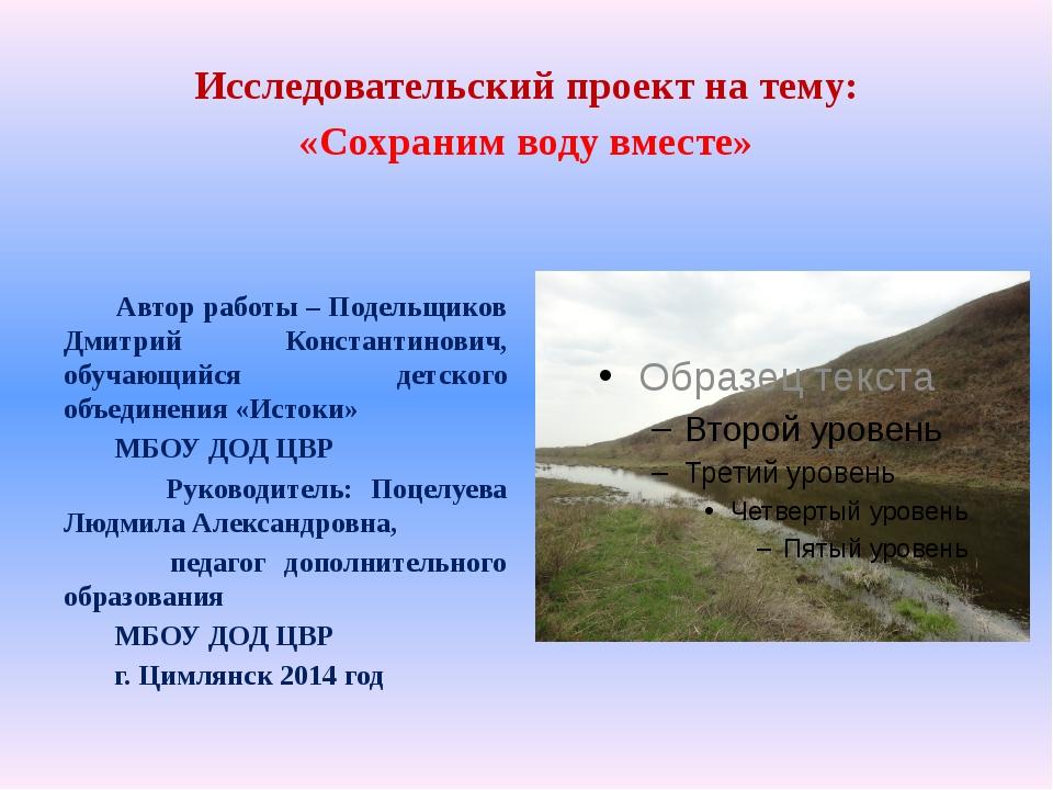 Исследовательский проект на тему: «Сохраним воду вместе»  Автор работы – Под...