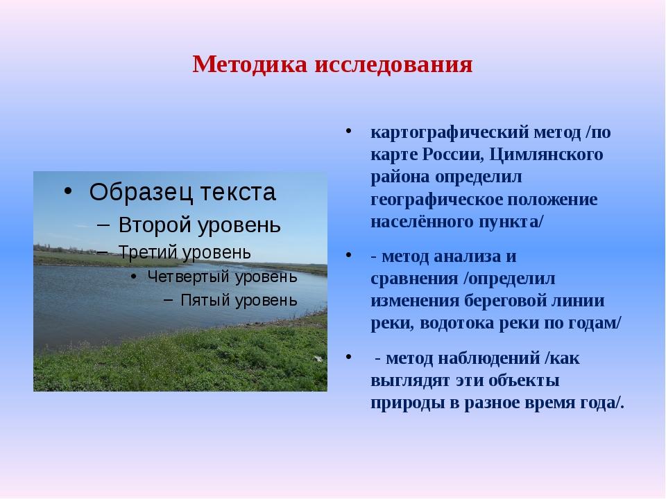 Методика исследования картографический метод /по карте России, Цимлянского ра...