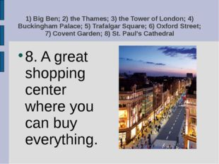 1) Big Ben; 2) the Thames; 3) the Tower of London; 4) Buckingham Palace; 5) T