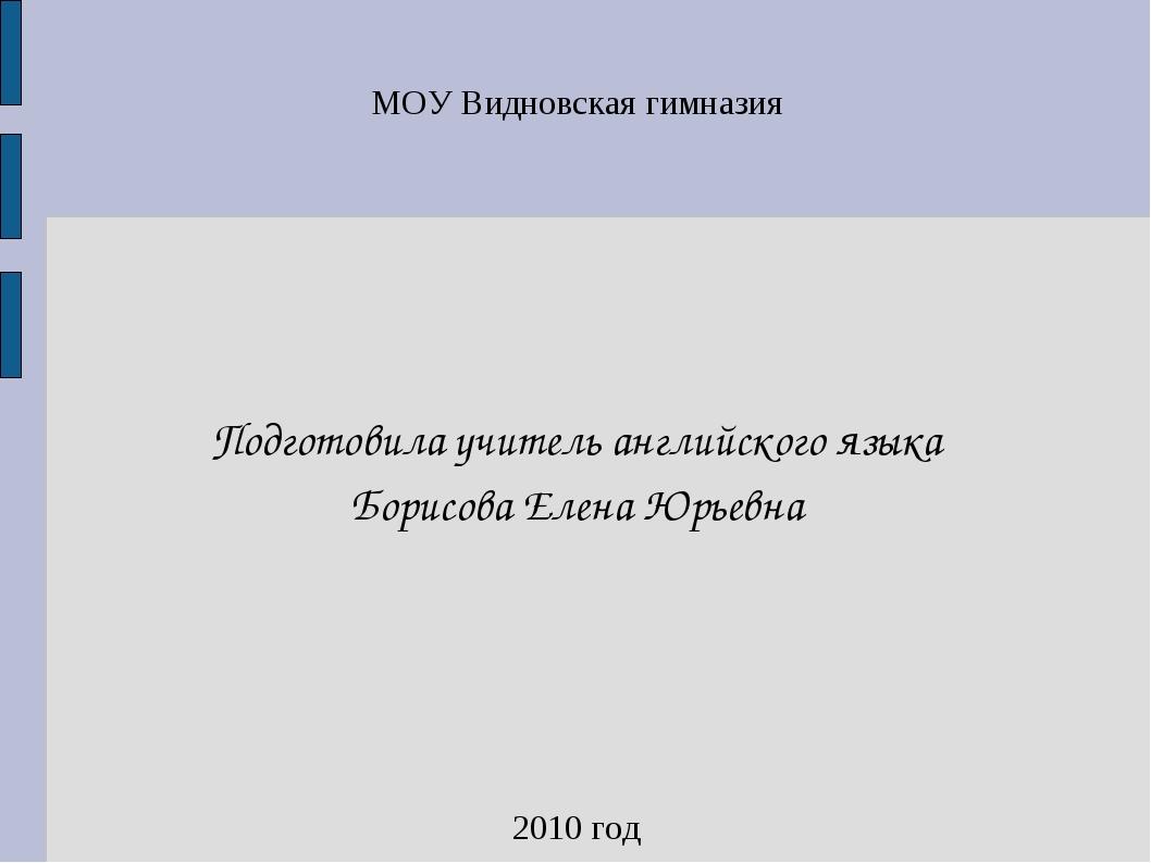 МОУ Видновская гимназия Подготовила учитель английского языка Борисова Елена...