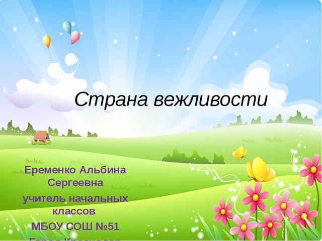 Страна вежливости Еременко Альбина Сергеевна учитель начальных классов МБОУ С...