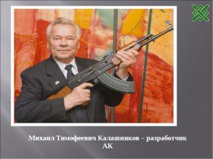 Михаил Тимофеевич Калашников – разработчик АК