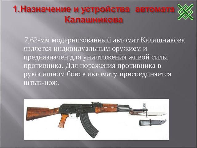 7,62-мм модернизованный автомат Калашникова является индивидуальным оружием и...