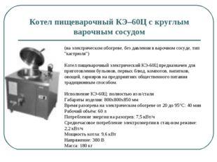 Котел пищеварочный КЭ–60Ц с круглым варочным сосудом (на электрическом обогре