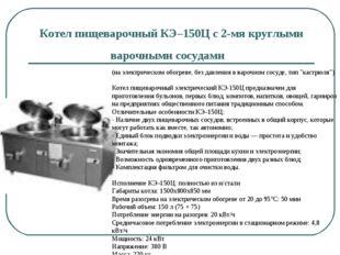 Котел пищеварочный КЭ–150Ц с 2-мя круглыми варочными сосудами (на электричес