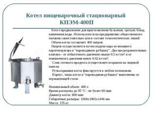 Котел пищеварочный стационарный КПЭМ-400П Котел предназначен для приготовлени
