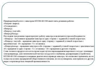 Пищеварочный котел с миксером КПЭМ-60 ОМ имеет пять режимов работы: «Нагрев»