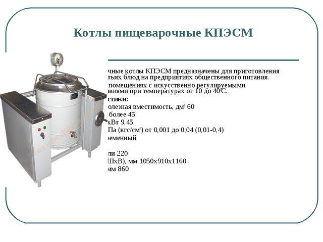 Котлы пищеварочные КПЭСМ Электрические пищеварочные котлы КПЭСМ предназначены...