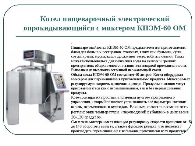 Котел пищеварочный электрический опрокидывающийся с миксером КПЭМ-60 ОМ . Пищ...