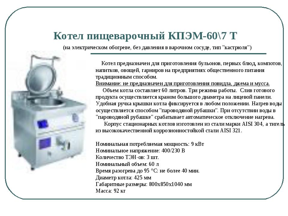 Котел пищеварочный КПЭМ-60\7 Т Котел предназначен для приготовления бульонов,...