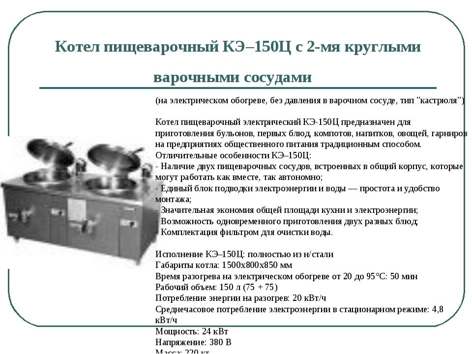 Котел пищеварочный КЭ–150Ц с 2-мя круглыми варочными сосудами (на электричес...