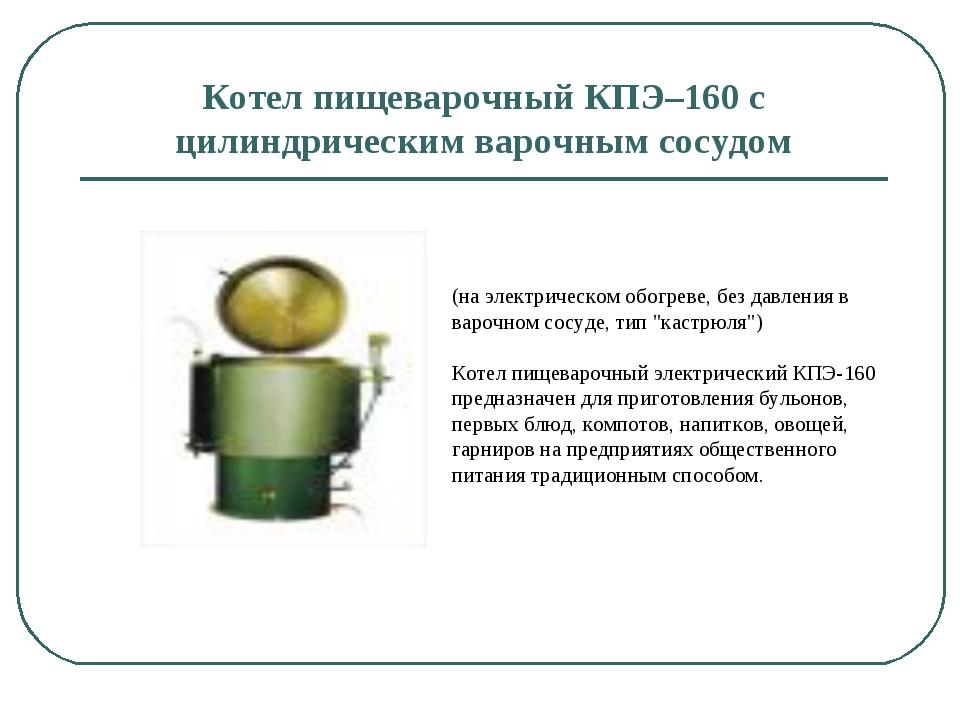 Котел пищеварочный КПЭ–160 с цилиндрическим варочным сосудом (на электрическо...