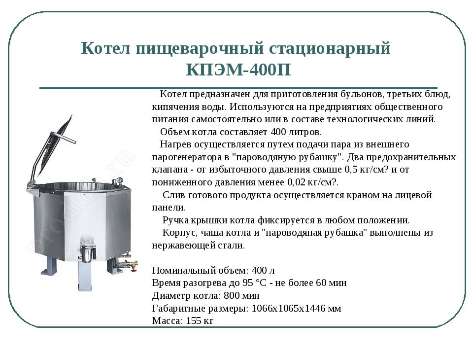 Котел пищеварочный стационарный КПЭМ-400П Котел предназначен для приготовлени...