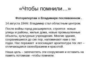 «Чтобы помнили…» Фоторепортаж о Владимире послевоенном . 14 августа 1944г. Вл