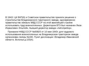 В 1942г. ЦК ВКП(б) и Советское правительство приняли решение о строительстве