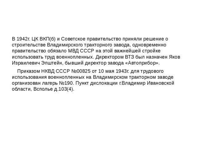 В 1942г. ЦК ВКП(б) и Советское правительство приняли решение о строительстве...