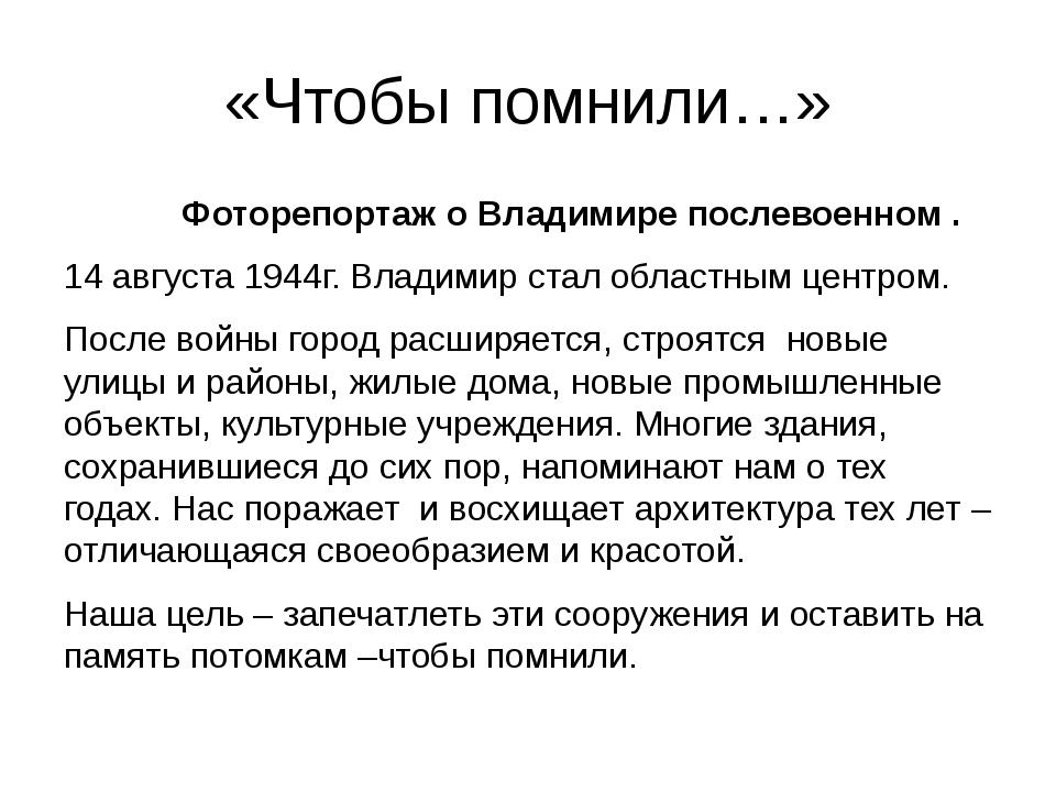 «Чтобы помнили…» Фоторепортаж о Владимире послевоенном . 14 августа 1944г. Вл...