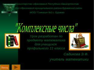 Министерство образования Республики Башкортостан Отдел образования муниципаль