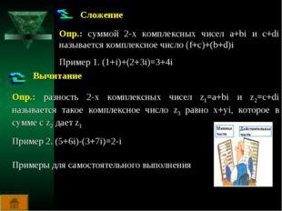 Сложение Опр.: суммой 2-х комплексных чисел a+bi и c+di называется комплексно
